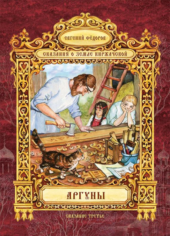 Евгений Федоров Аргуны
