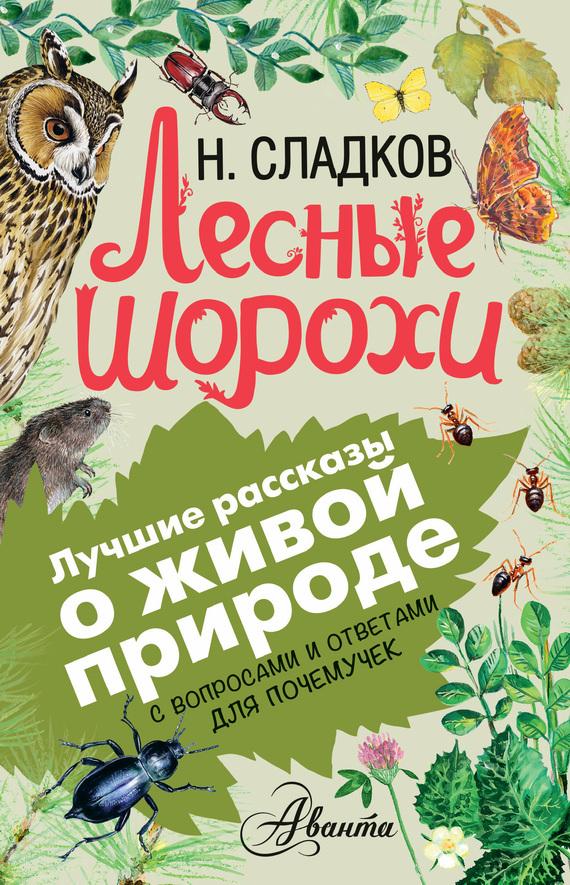 занимательное описание в книге Николай Сладков