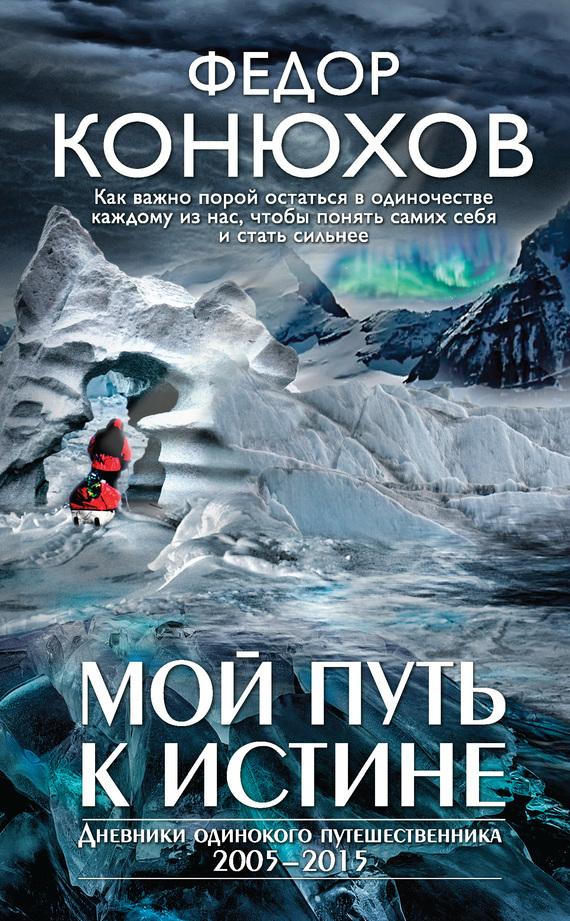 Обложка книги Мой путь к истине, автор Конюхов, Федор