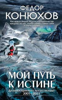 Конюхов, Федор  - Мой путь к истине