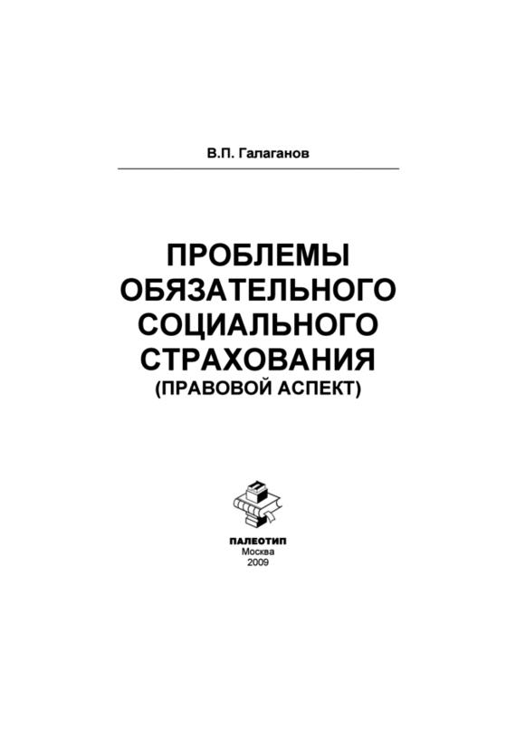 Владимир Галаганов Проблемы обязательного социального страхования (правовой аспект) как продать жиль для реб нка сироты по социальному найму