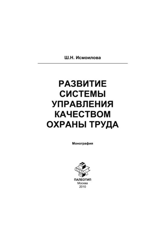 Шоира Исмоилова Развитие системы управления качеством охраны труда