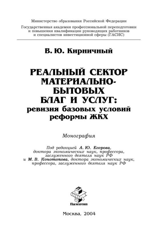 Владимир Кирничный Реальный сектор материально-бытовых благ и услуг: ревизия базовых условий реформы ЖКХ