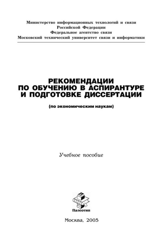 Рекомендации по обучению в аспирантуре и подготовке диссертации (по экономическим наукам) происходит романтически и возвышенно