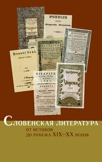 - Словенская литература. От истоков до рубежа XIX–XX веков