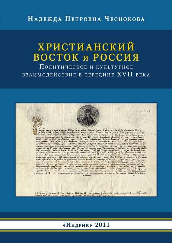 Христианский Восток и Россия. Политическое и культурное взаимодействие в середине XVII века развивается романтически и возвышенно