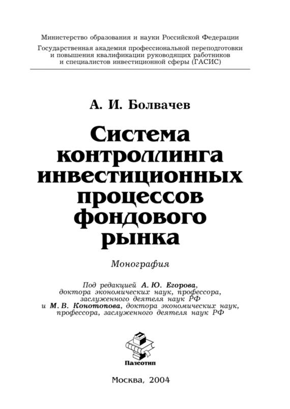 Алексей Болвачев Система контроллинга инвестиционных процессов фондового рынка