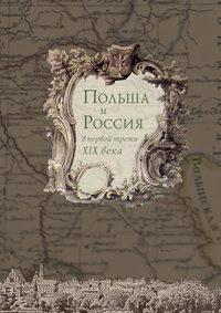 - Польша и Россия в первой трети XIX века