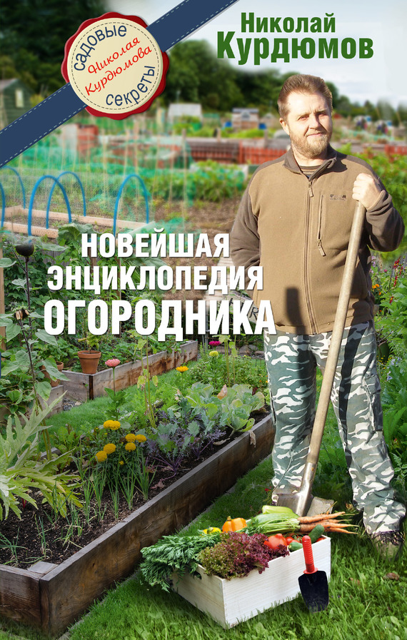 Николай Курдюмов Новейшая энциклопедия огородника так тяжкий млат
