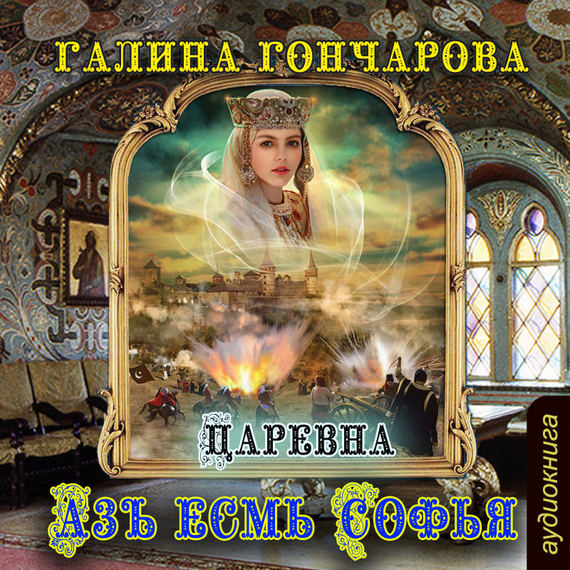 Галина Гончарова Азъ есмь Софья. Царевна так тяжкий млат