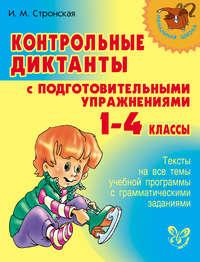 Стронская, Ирина  - Контрольные диктанты с подготовительными упражнениями. 1-4 классы