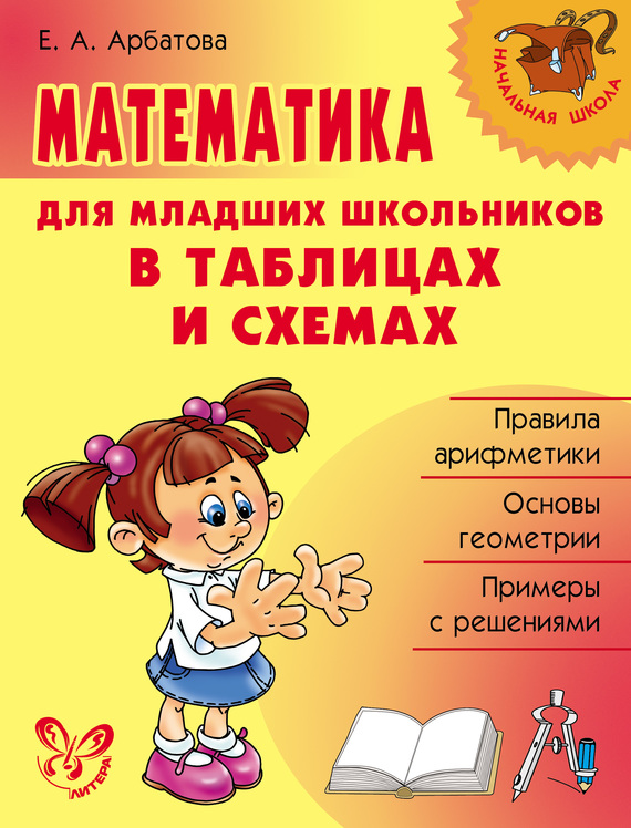 Елизавета Арбатова Математика для младших школьников в таблицах и схемах школа грамоты пособие для младших школьников