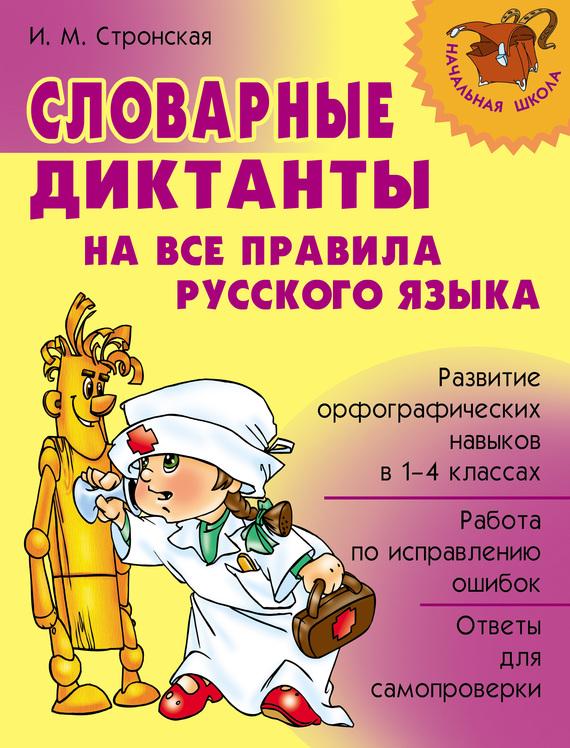 И. М. Стронская Словарные диктанты на все правила русского языка
