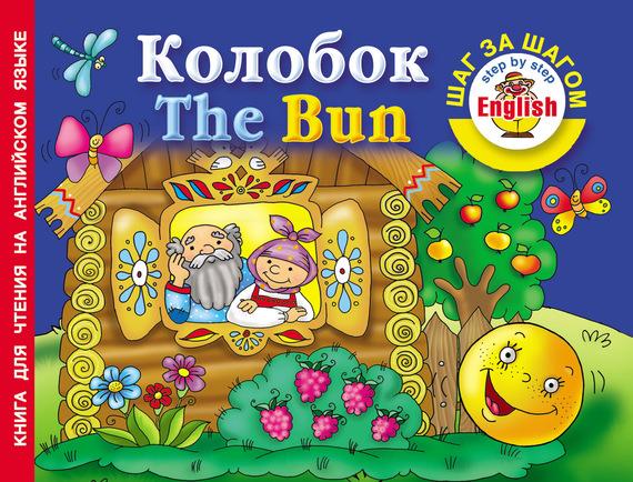 Отсутствует Колобок / The Bun. Книга для чтения на английском языке ISBN: 978-5-271-36085-5 850 слов на английском языке с транскрипцией