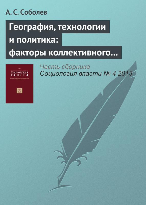 География, технологии и политика: факторы коллективного протеста в России 2011–2012?х годов