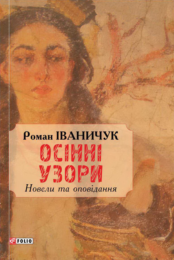 Роман Іваничук Осінні узори ISBN: 978-966-03-7336-5 дмитро павличко любов і ненависть вибране