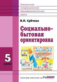 Субчева, В. П.  - Социально-бытовая ориентировка. 5 класс