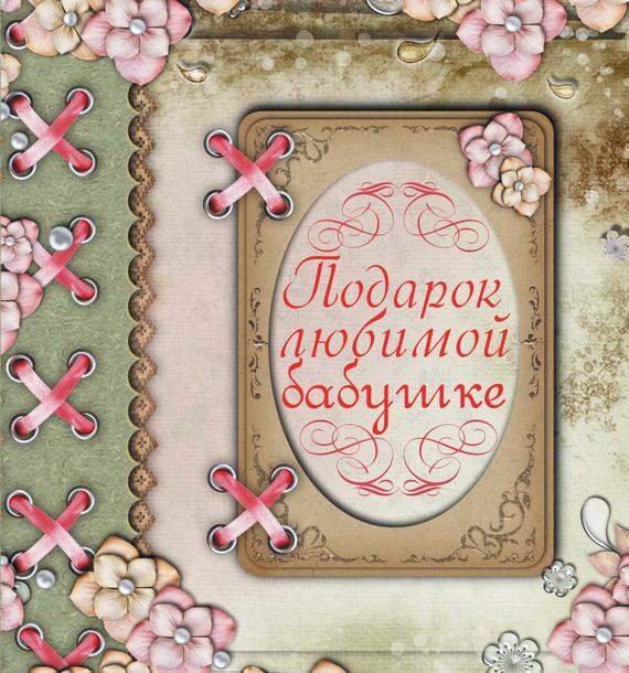 Обложка книги Подарок любимой бабушке, автор Васильева, Любовь