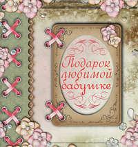Васильева, Любовь  - Подарок любимой бабушке