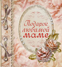 Васильева, Любовь  - Подарок любимой маме