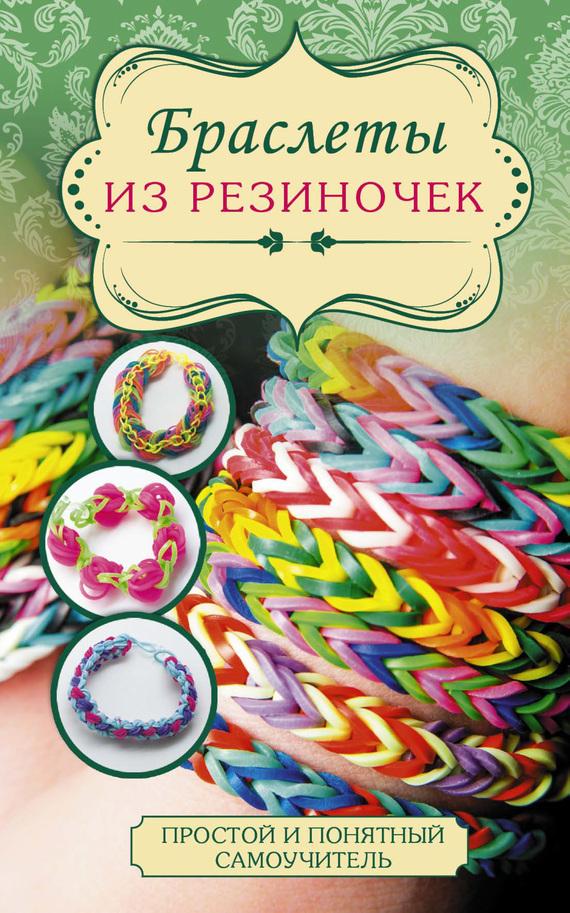 Яна Радаева Браслеты из резиночек самые популярные браслеты из резиночек