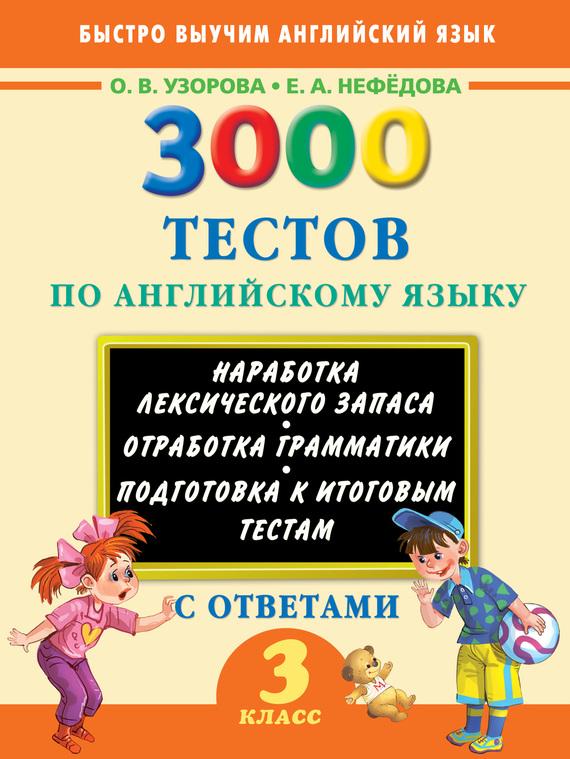 О. В. Узорова 3000 тестов по английскому языку. 3 класс куплю книгу по английскому языку 8 класс оксана карпюк