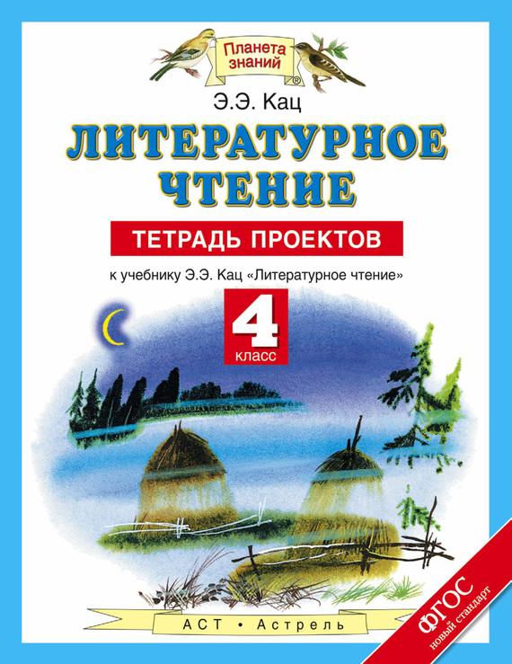 Э. Э. Кац Литературное чтение. 4 класс. Тетрадь проектов литературное чтение 4 класс тетрадь проектов