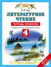 - Литературное чтение. 4 класс. Тетрадь проектов