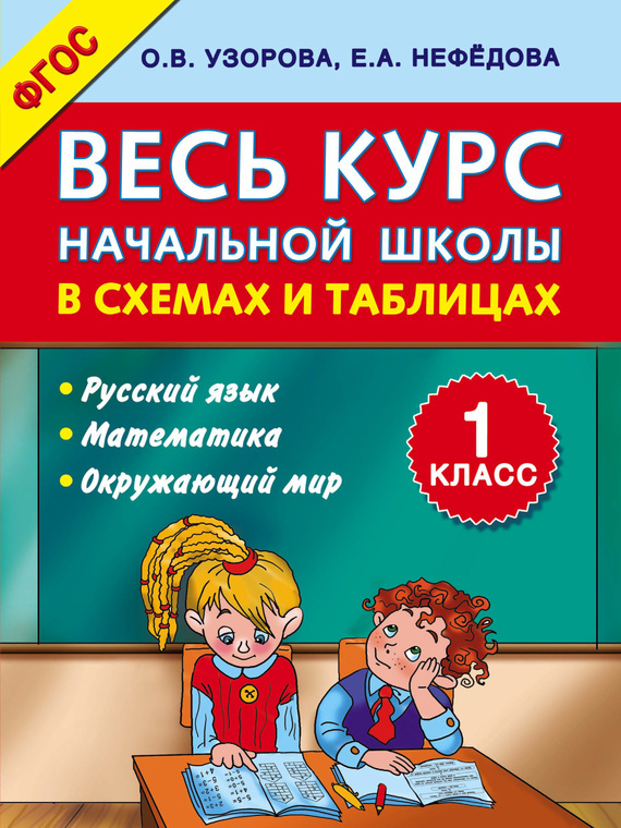 русский язык весь курс начальной школы в схемах и таблицах фгос О. В. Узорова Весь курс начальной школы в схемах и таблицах. 1 класс