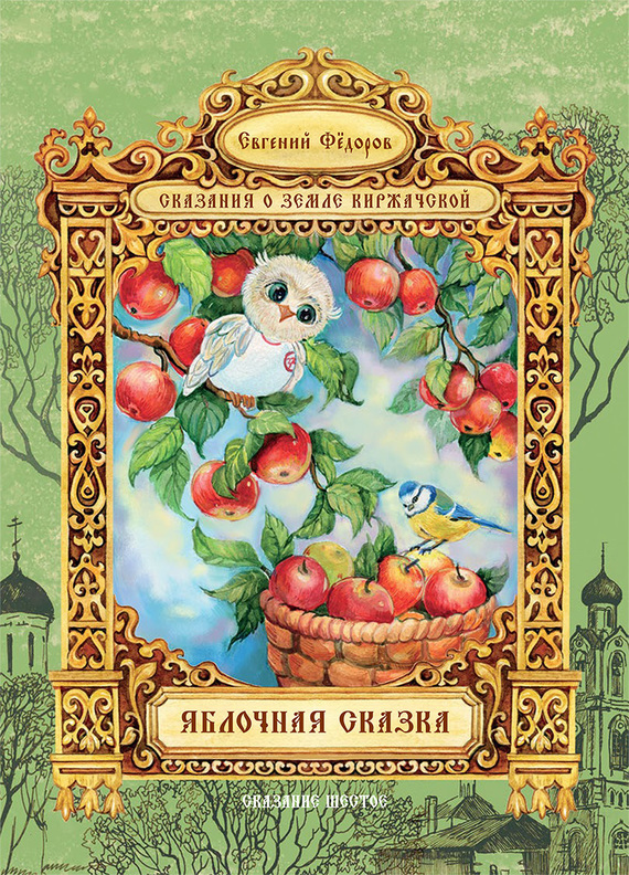 Евгений Федоров Яблочная сказка павел федоров аз и ферт или свадьба с вензелями водевиль