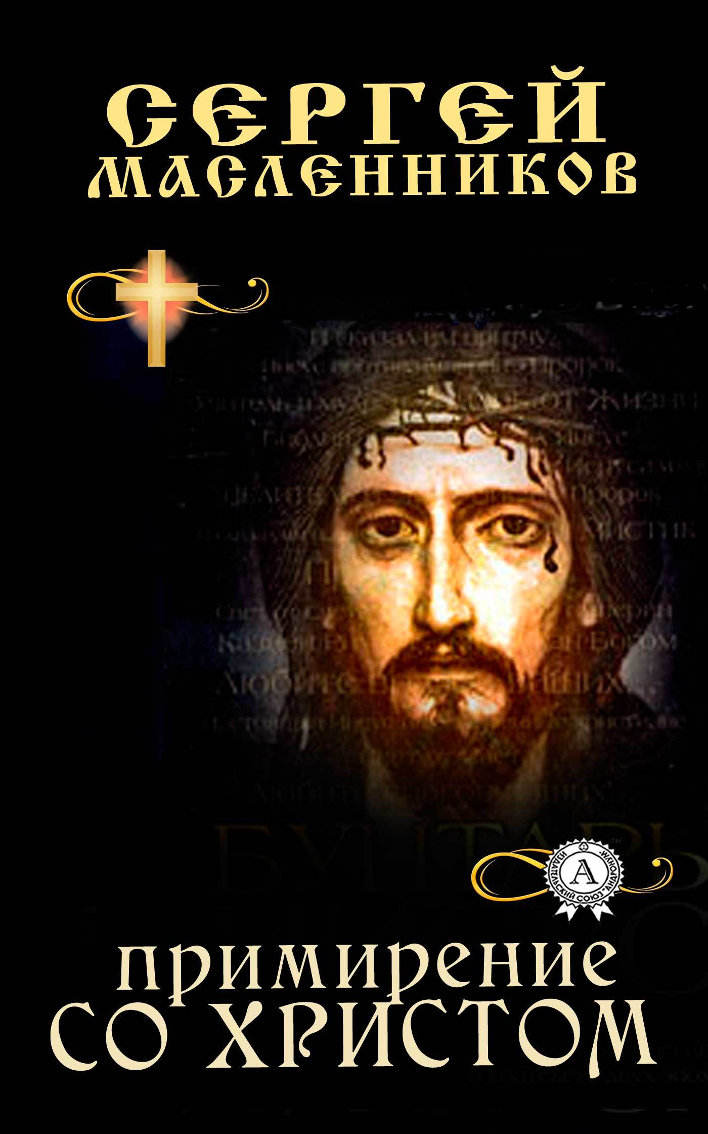 Скачать Примирение со Христом бесплатно Сергей Масленников