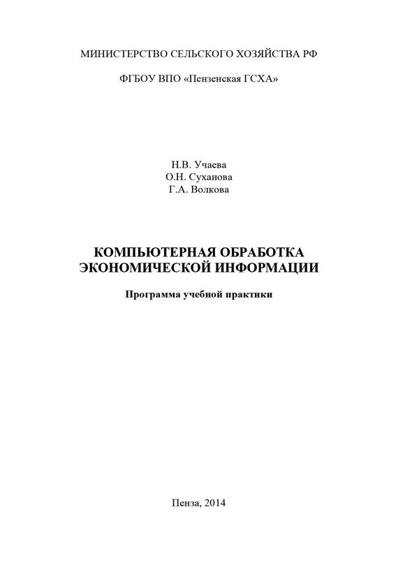 Галина Волкова, Ольга Суханова - Компьютерная обработка экономической информации