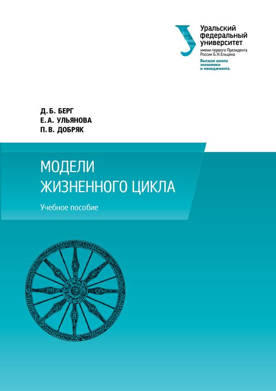 Д. Б. Берг Модели жизненного цикла л в губич внедрение на промышленных предприятиях информационных технологий поддержки жизненного цикла продукции
