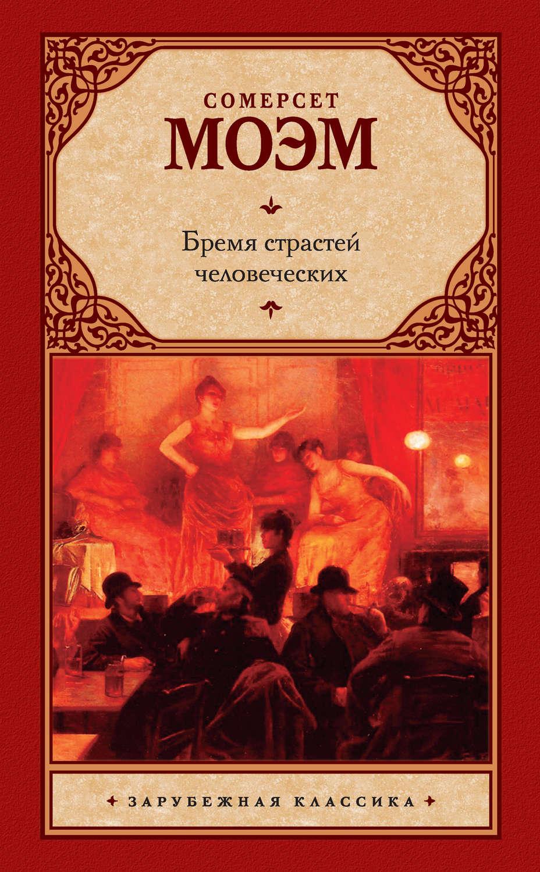Скачать книгу моэма театр на английском