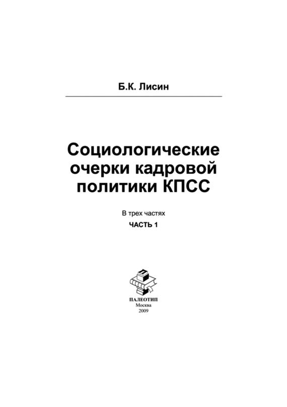 Социологические очерки кадровой политики КПСС: в 3 ч. Часть 1 от ЛитРес