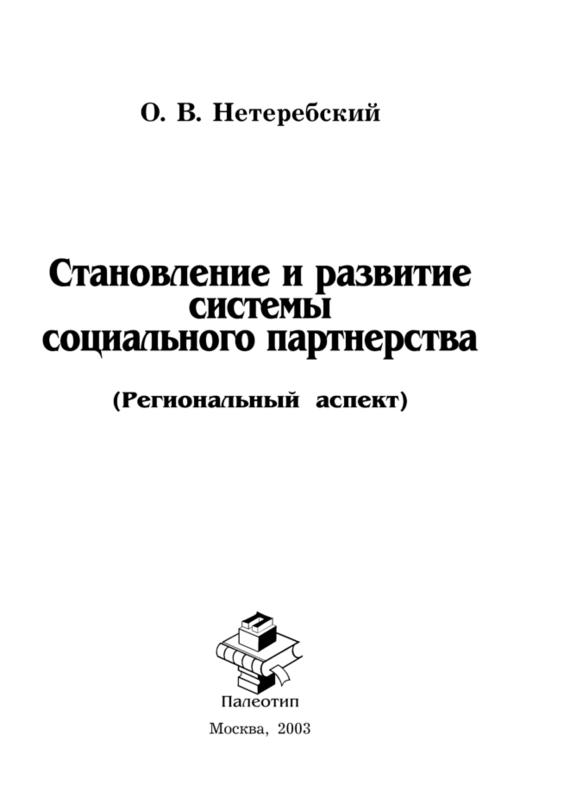 купить О. Нетеребский Становление и развитие системы социального партнерства (Региональный аспект) по цене 299 рублей