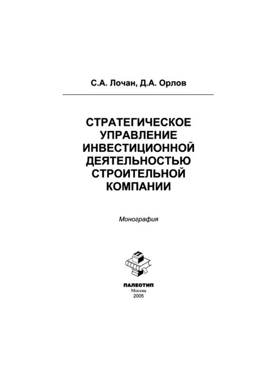 Сергей Лочан Стратегическое управление инвестиционной деятельностью строительной компании