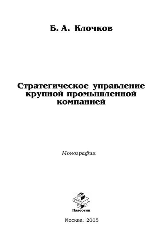 Борис Клочков Стратегическое управление крупной промышленной компанией связь на промышленных предприятиях