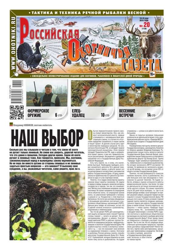 Российская Охотничья Газета 20-2016