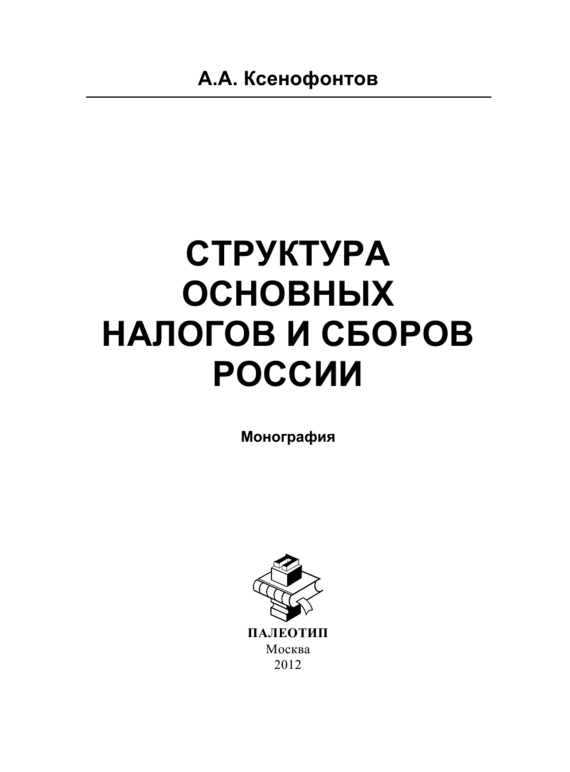 Структура основных налогов и сборов России