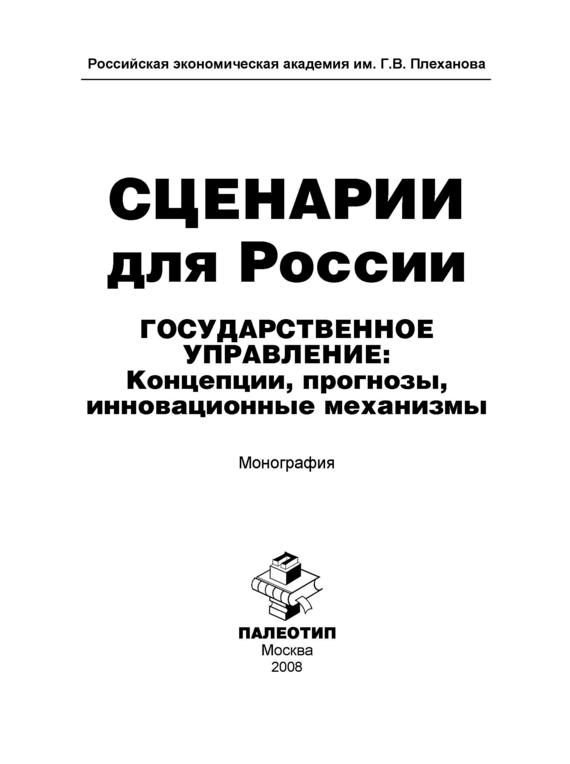 Сценарии для России. Государственное управление: концепции, прогнозы, инновационные механизмы изменяется спокойно и размеренно