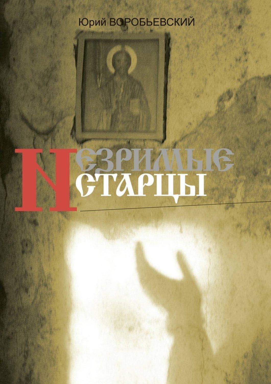 Юрий воробьевский книги скачать fb2