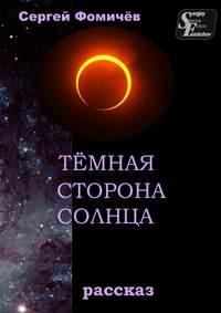 Фомичёв, Сергей  - Тёмная сторона Солнца. рассказ