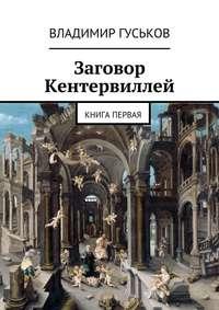 Гуськов, Владимир Сергеевич  - Заговор Кентервиллей. книга первая