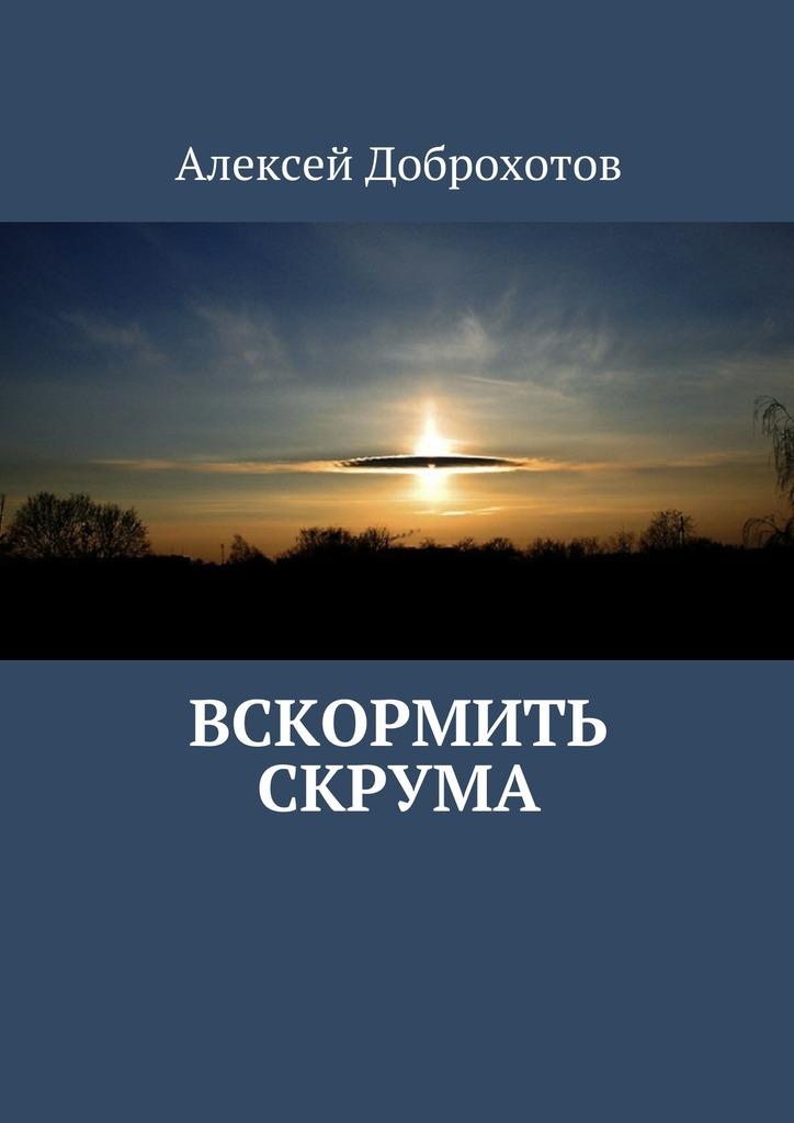 Алексей Доброхотов бесплатно
