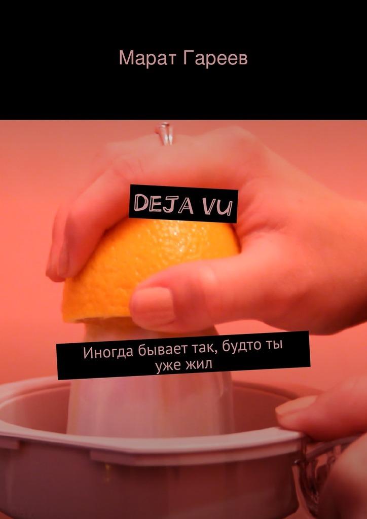 Скачать Марат Гареев бесплатно Deja vu. Иногда бывает так, будто ты уже жил