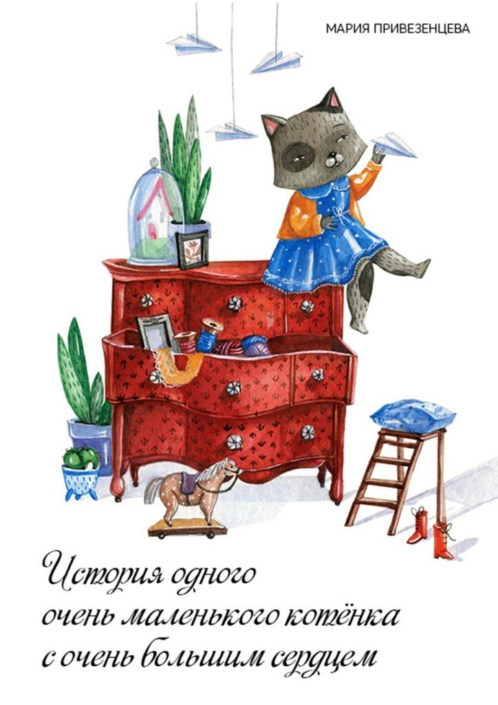 История одного очень маленького котёнка сочень большим сердцем