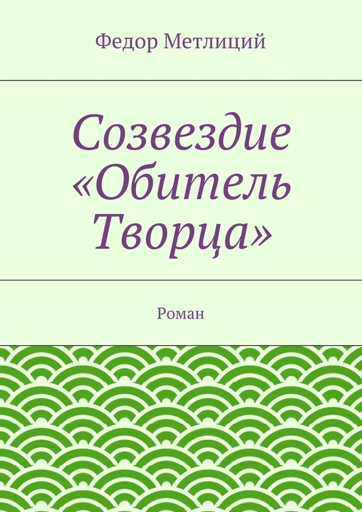 Созвездие «Обитель Творца». Роман