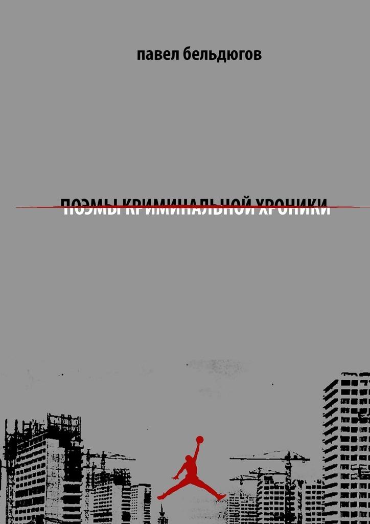 занимательное описание в книге Павел Бельдюгов