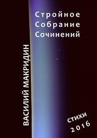 Макридин, Василий  - Стройное собрание сочинений